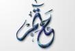 صور ما معنى اسم حاتم , صفات اسم حاتم