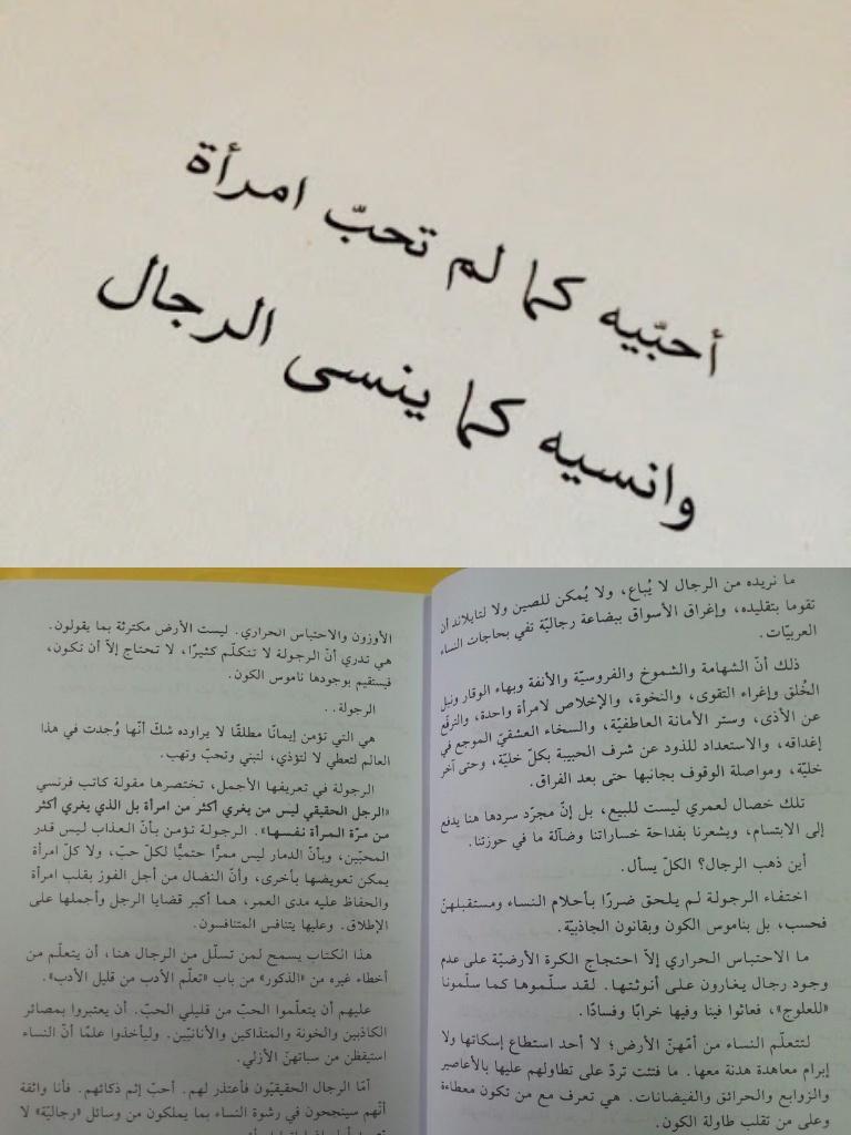 صورة ملخص رواية النسيان , موجز افضل رواية للكاتبة احلام مستغاني
