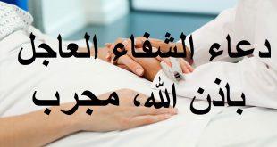 صور دعاء لشفاء الاب , افضل دعاء للاب لعافيته من المرض