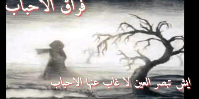 صور فراق الاحباب شعر , خواطر عن الهجر والوداع