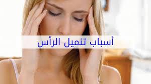 صورة تنميل فروة الراس , بتحس بتنميل فى فروة راسك و مش عارف السبب و العلاج