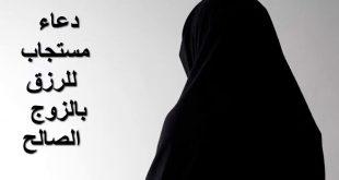 صور ادعية لجلب الزوج الصالح , الدعاء المستجاب من اجل الزواج