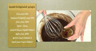 طريقة عمل الكوكيز بالشوكولاته سالى فؤاد , كوكيز الشيكولاته للشيف سالى فؤاد