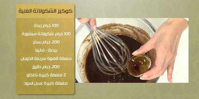 صورة طريقة عمل الكوكيز بالشوكولاته سالى فؤاد , كوكيز الشيكولاته للشيف سالى فؤاد