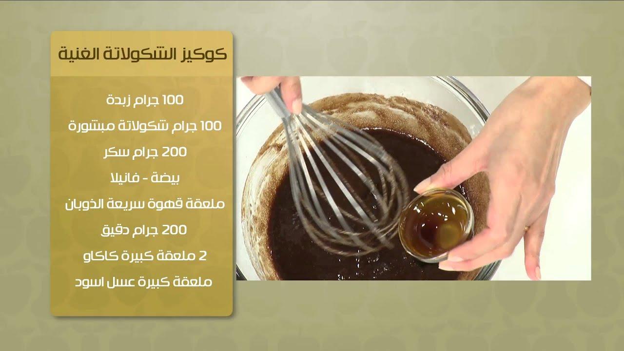 صورة طريقة عمل الكوكيز بالشوكولاته سالى فؤاد , كوكيز الشيكولاته للشيف سالى فؤاد 1070