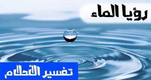 صور رش الماء في المنام , تفسير رؤية شخص ما يرش الماء