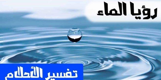صورة رش الماء في المنام , تفسير رؤية شخص ما يرش الماء