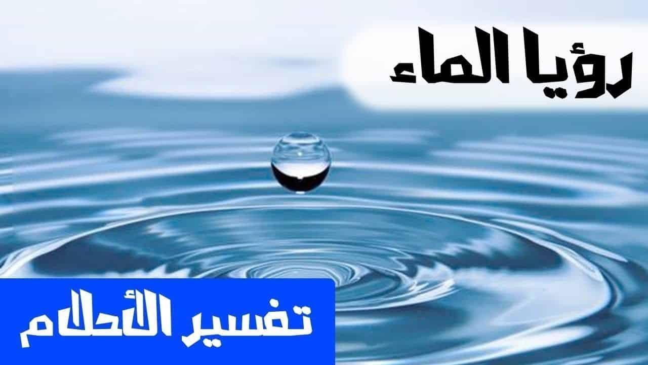 رش الماء في المنام , تفسير رؤية شخص ما يرش الماء - حنان خجولة