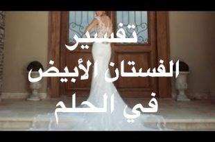صور تفسير رؤيا الفستان الابيض , معنى رؤية ارتداء الفستان الابيض بالمنام