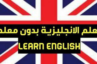 صور تعلم اللغة الانجليزية بدون معلم , تحدث اللغة الانجليزية من المنزل بسهولة