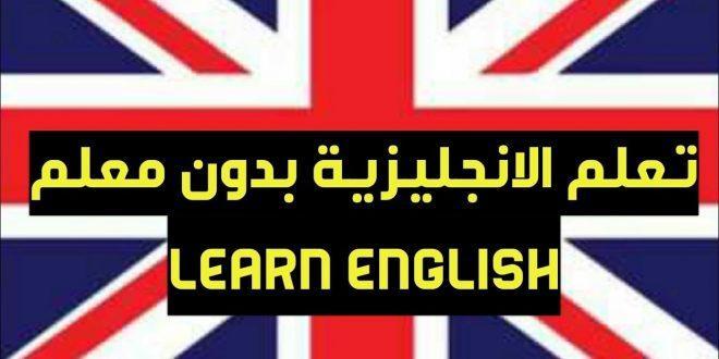 صورة تعلم اللغة الانجليزية بدون معلم , تحدث اللغة الانجليزية من المنزل بسهولة
