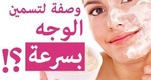 صورة خلطات لتسمين الوجه بسرعة , وصفات طبيعية لخدين ممتلئين