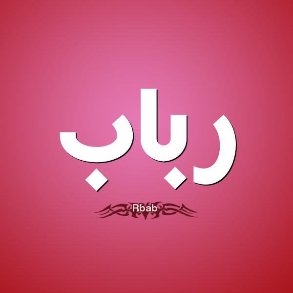 صورة معني اسم رباب , تحليل شخصية رباب في علم النفس