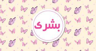 صورة اسم بنت بحرف الباء , اشهر اسماء البنات بحرف الباء