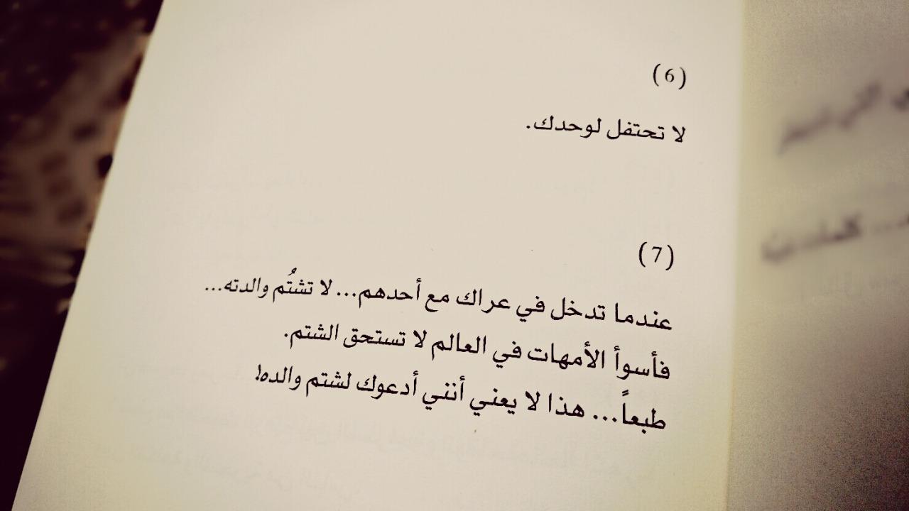 صورة اجمل كلمات عن الام , عبارات رائعة عن ست الحبايب 2012 1