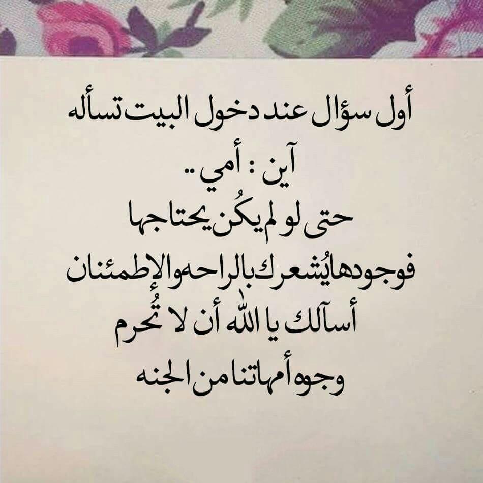 صورة اجمل كلمات عن الام , عبارات رائعة عن ست الحبايب 2012 5
