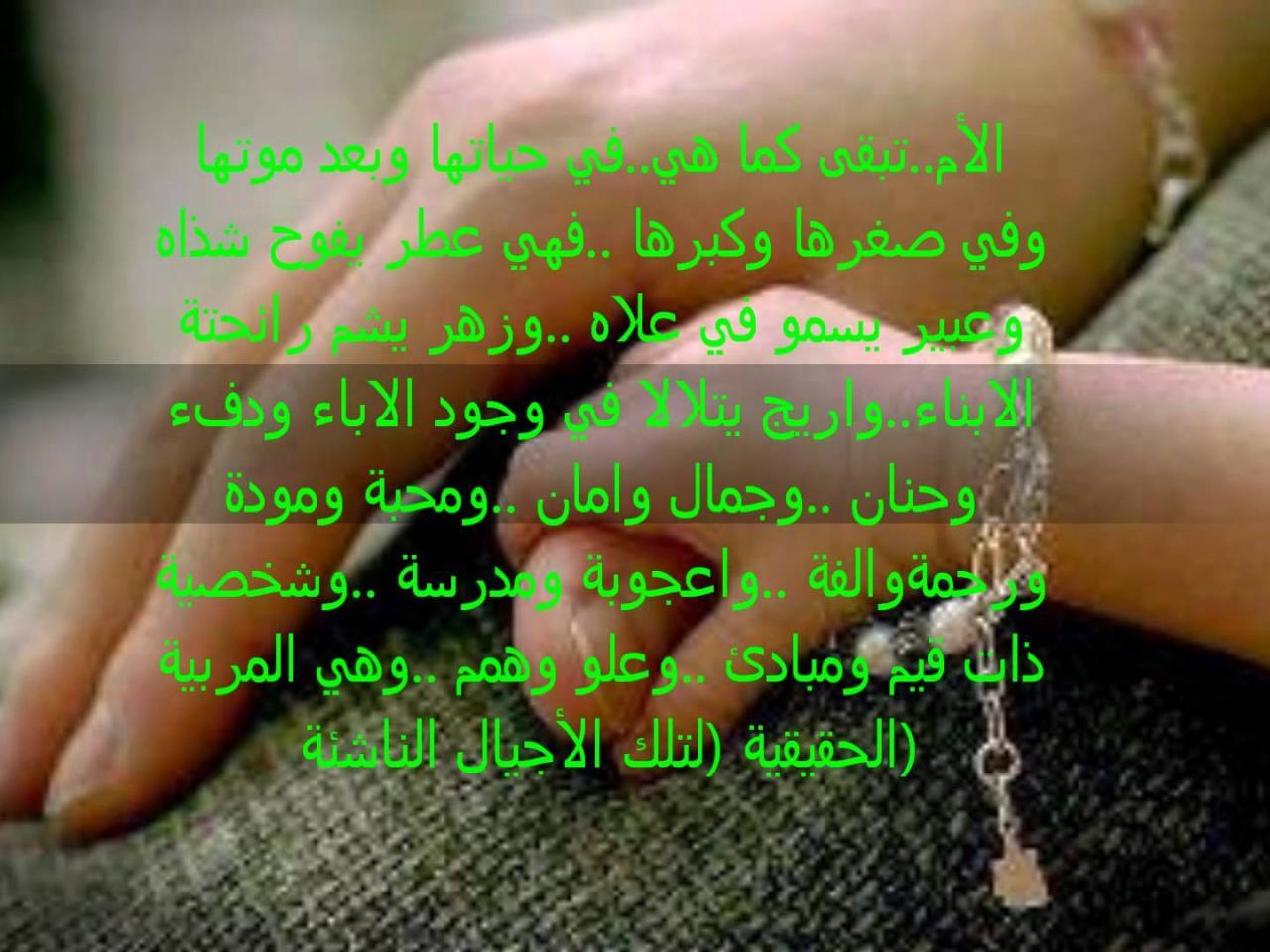 صورة اجمل كلمات عن الام , عبارات رائعة عن ست الحبايب 2012 9