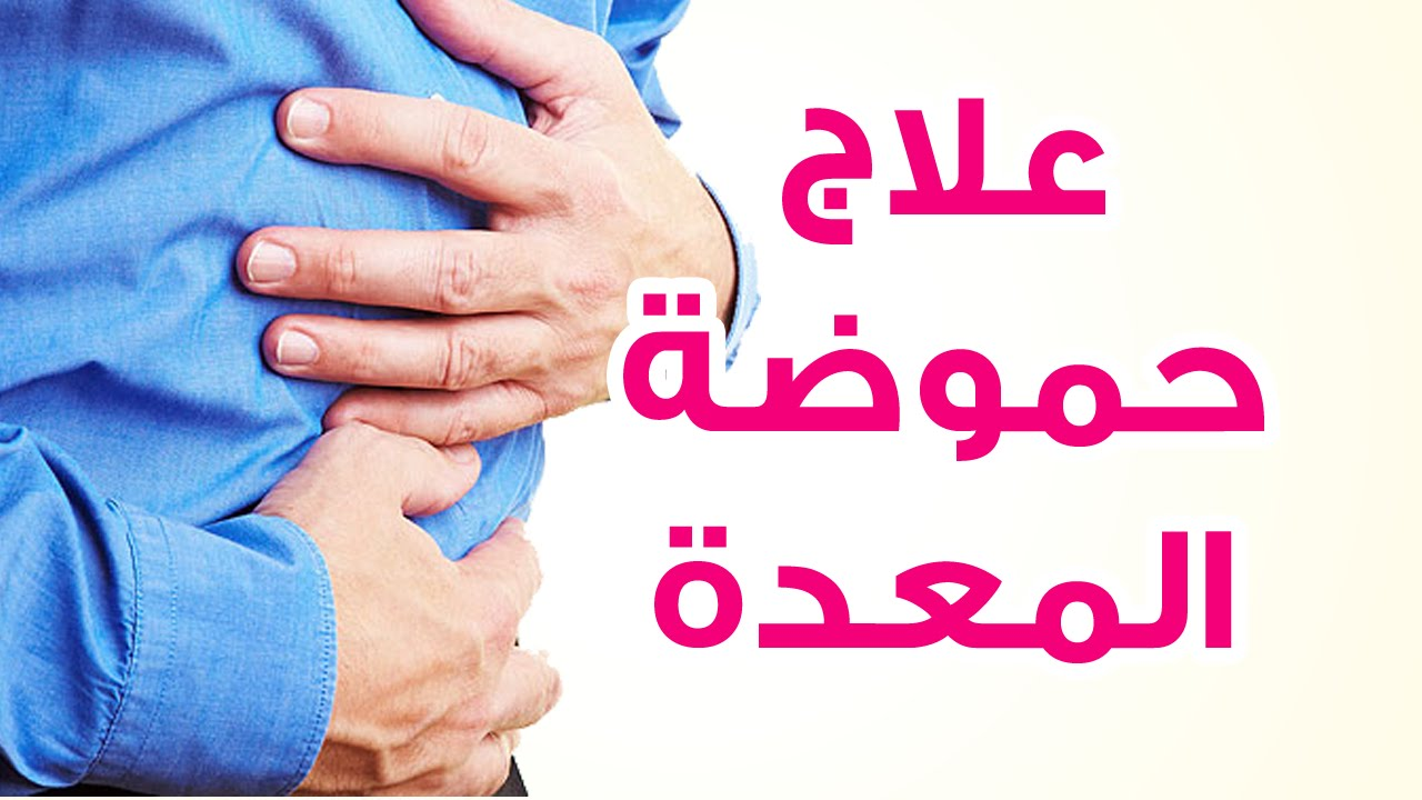 صورة علاج الحموضة في المعدة , حلول طبيعية لعلاج الحموضة