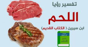 صور تفسير حلم لحم ني , اختلاف تفسير اللحم الني في المنام