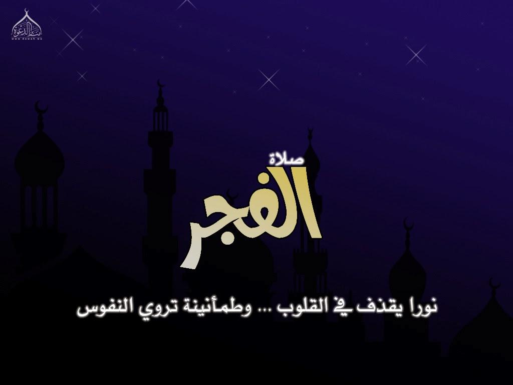 صور ماذا نقول عندما يقول المؤذن الصلاة خير من النوم , ثقافة دينية