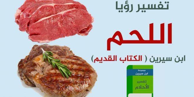 صور تفسير حلم لحم الخروف , ما معني رؤيه لحم الخروف في المنام