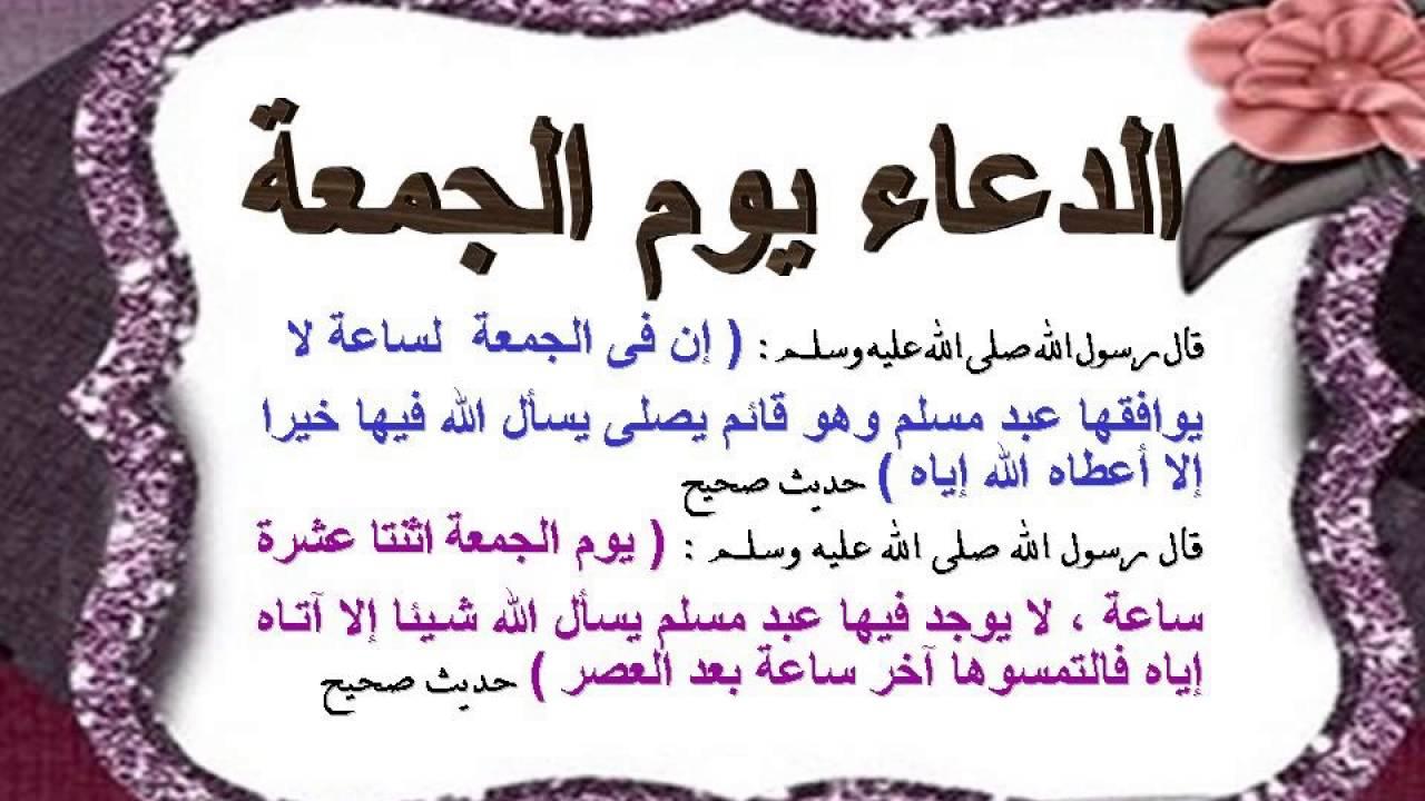 صور مكتوب عليها ادعيه يوم الجمعه ادعية يوم الجمعة المستجابة حنان خجولة