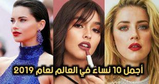 صور اجمل نساء العالم لعام 2019 , تعرف علي احلي 10 نساء باحصائيات 2019