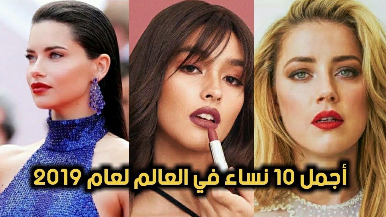 صورة اجمل نساء العالم لعام 2019 , تعرف علي احلي 10 نساء باحصائيات 2019