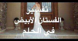 صور حلمت اني البس فستان زفاف ابيض وانا متزوجه , تفسير احلام فستان الزفاف