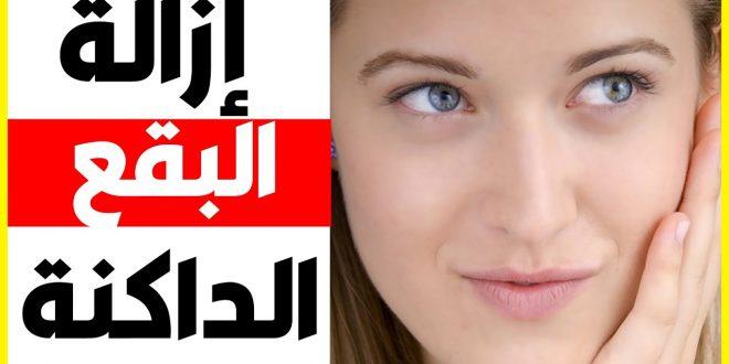 صورة ازالة البقع البنية من الوجه , خلي وجهك صافي وتمتعي بانوثتك