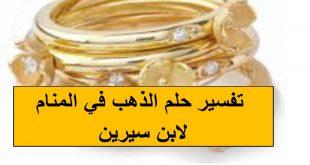 صور الذهب في المنام لابن سيرين , تفسيرات لرؤية الذهب في الحلم