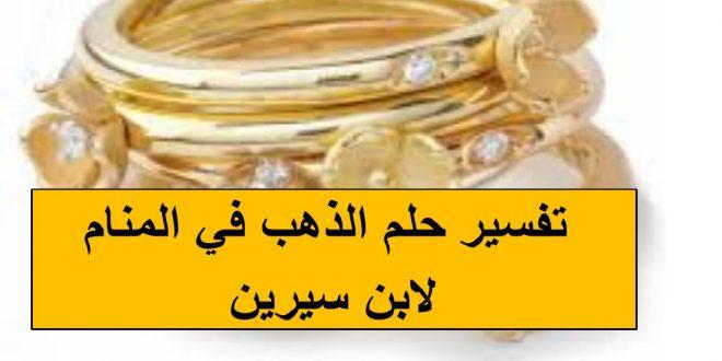 صورة الذهب في المنام لابن سيرين , تفسيرات لرؤية الذهب في الحلم