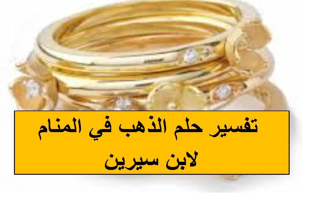 الذهب في المنام لابن سيرين تفسيرات لرؤية الذهب في الحلم حنان خجولة