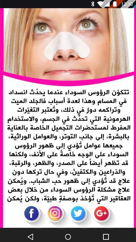 صورة علاج الرؤوس السوداء في الوجه , كيف تتخلصي وبكل سهولة من الرؤؤس السوداء