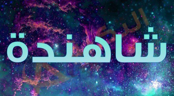 صورة معنى اسم شاهندا , جاذبية وانوثة اسم شاهندا
