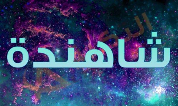 صورة معنى اسم شاهندا , جاذبية وانوثة اسم شاهندا 1052