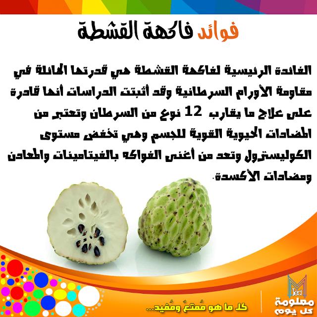 صورة فوائد القشطة الخضراء , فاكهة لذيذة الطعم لكن حقها مهضوم لفوائدها الكثيرة