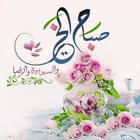 صورة صباح الخير والسعاده , احلى صباح كله ورود وفل وياسمين