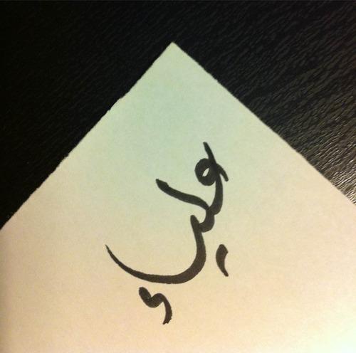 معنى اسم علياء رقة و عذوبة اسم علياء حنان خجولة
