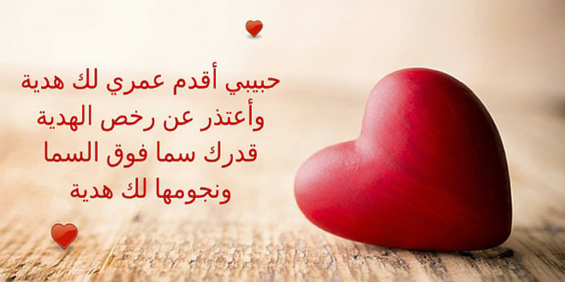 صورة احلي رسائل حب لاغلى حبيب , رسائل رومانسيه جميله