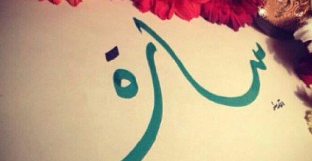 صورة اسماء بنات مزخرفه جاهزه , شوفي اسمك بشكل جديد