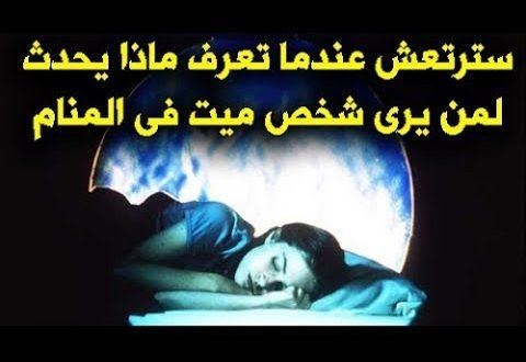 صورة رايت الميت في المنام , ان كنت تري الاموات في حلمك فانتبه