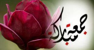 صورة صور جمعه مباركه , اجمل عبارات يوم الجمعه