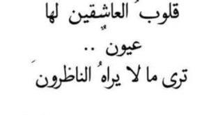 الشعر العربي الفصيح في الحب , قصائد للعاشقين