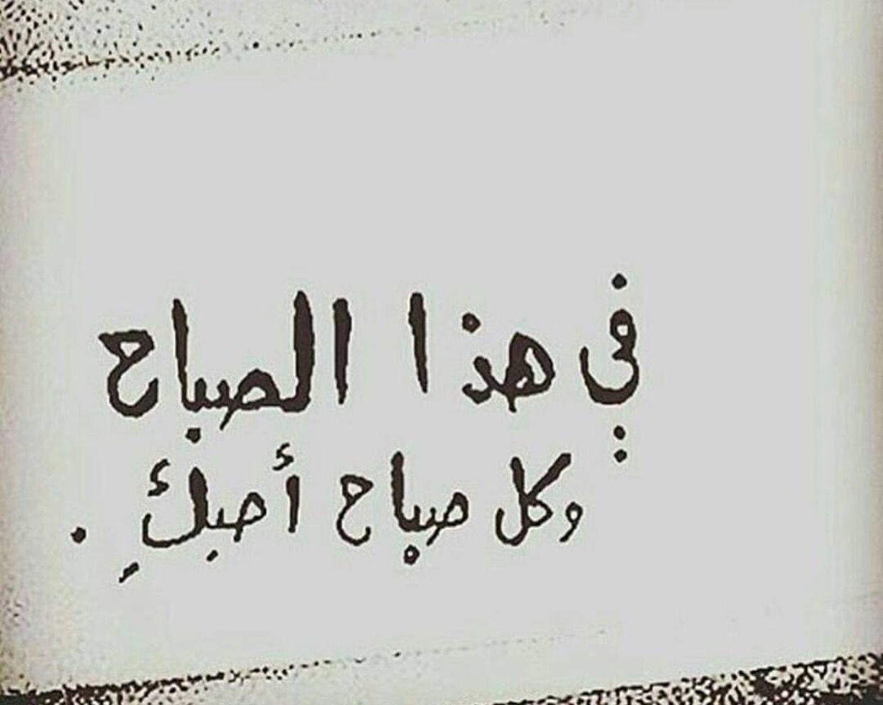 صورة صباحي بك اجمل , كلام للعشاق و بس 1885 1