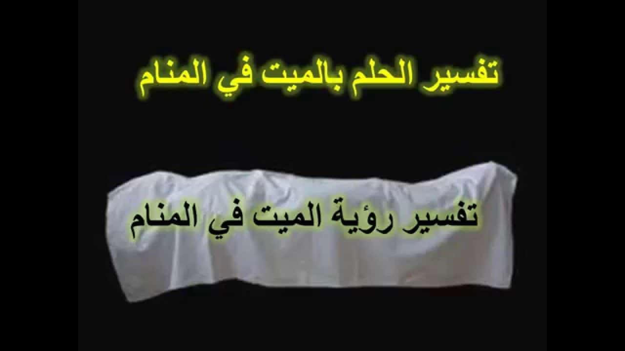 تفسير التسليم على الميت في المنام , معني السلام على المتوفي بالحلم - حنان  خجولة