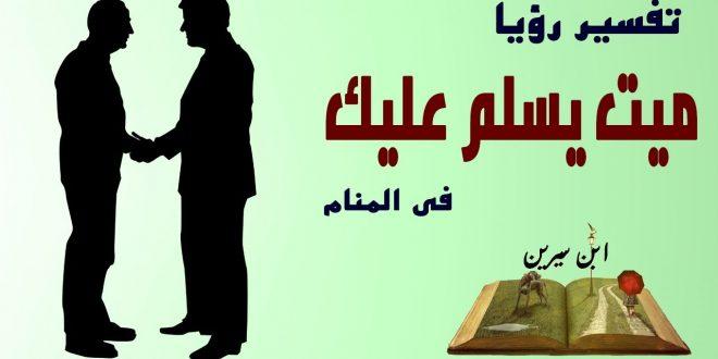 صورة تفسير التسليم على الميت في المنام , معني السلام على المتوفي بالحلم