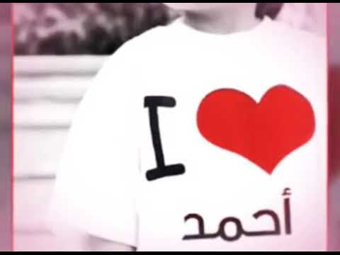 صور على اسم احمد , خلفيات روعه لاسم احمد حنان خجولة