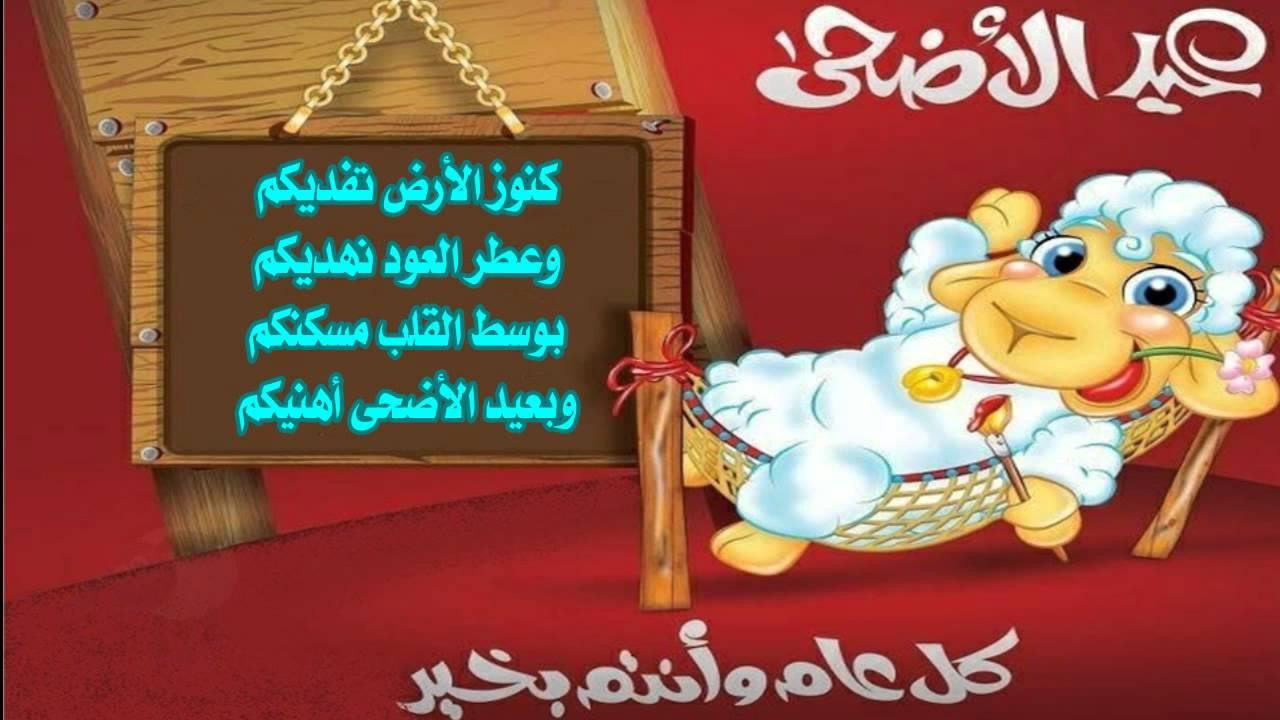 صورة اجمل رسائل عيد الاضحي , اجدد واجمل الرسائل لعيد اضحى سعيد