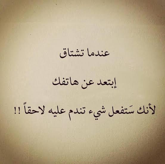 صورة عبارات عتاب صديق , عاتب صاحبك فى رسالة حب